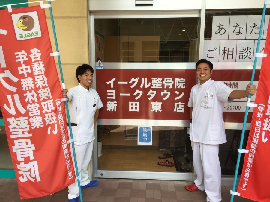 イーグル整骨院 ヨークタウン新田東店(鍼灸師の求人)の写真1枚目: