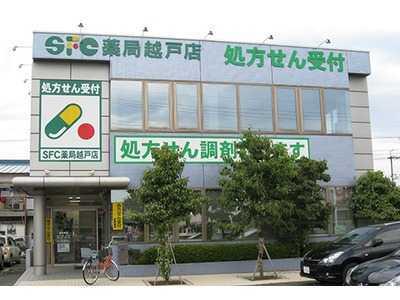 SFC薬局 越戸店の画像
