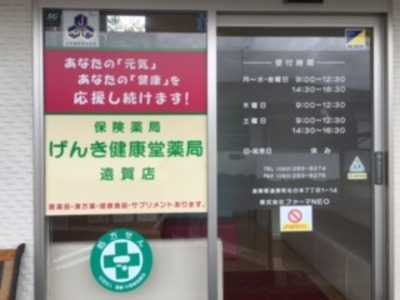 げんき健康堂薬局遠賀店(医療事務/受付の求人)の写真1枚目: