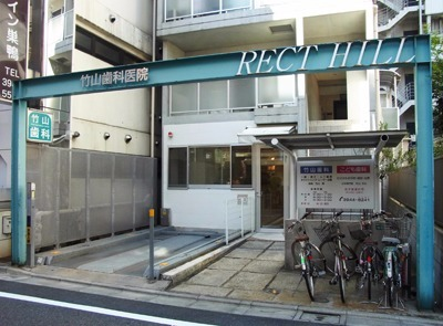 竹山歯科医院の画像