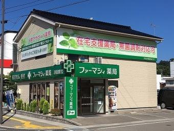 ファーマシィ薬局浜田駅北の画像