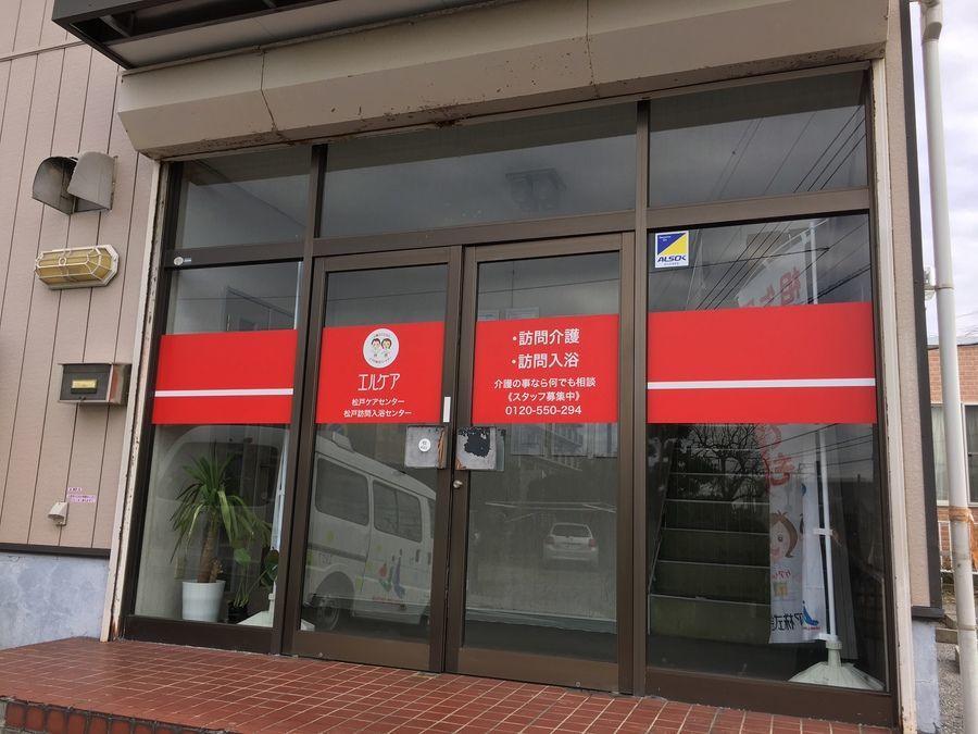 エルケア松戸ケアセンターの画像