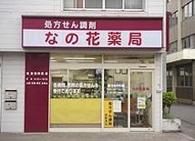なの花薬局の画像