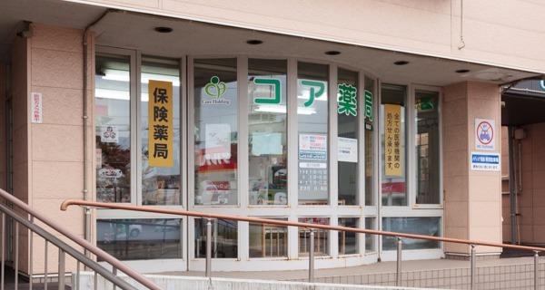 コア薬局篠路店の画像