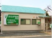 タカダ薬局千町店の画像