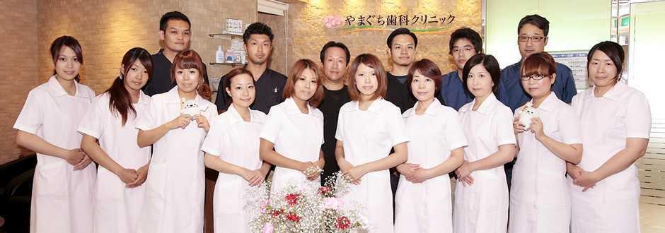 医療法人やまぐち歯科クリニックの画像