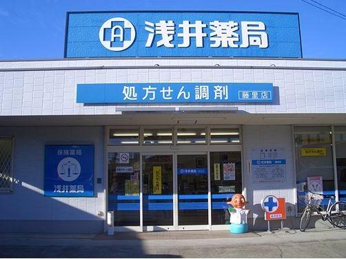 浅井薬局 藤里店の画像