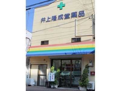 井上隆成堂薬品 本店の画像