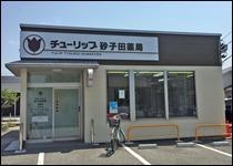 チューリップ砂子田薬局の画像