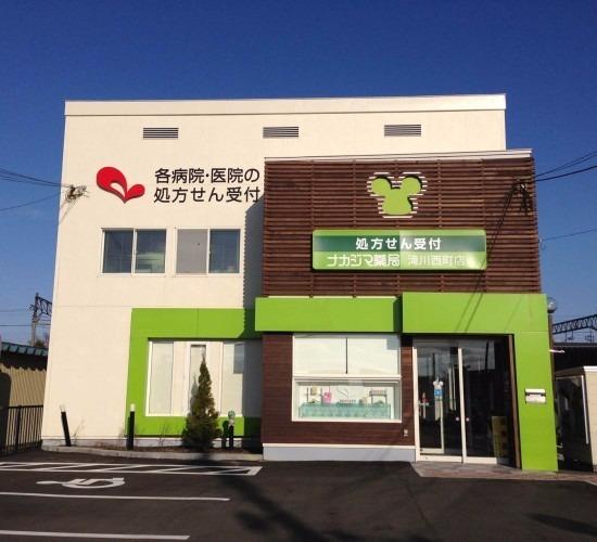 ナカジマ薬局 滝川西町店の画像