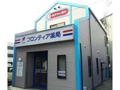 フロンティア薬局木太町店の画像