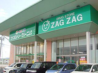 ザグザグ江崎店の画像