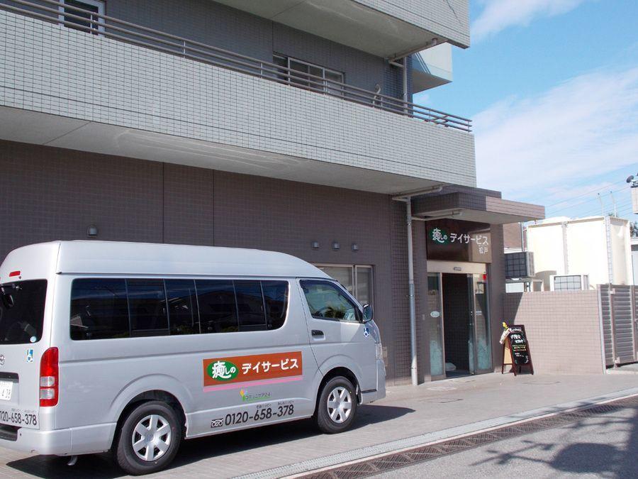コミュニケア24癒しのデイサービス松戸の画像