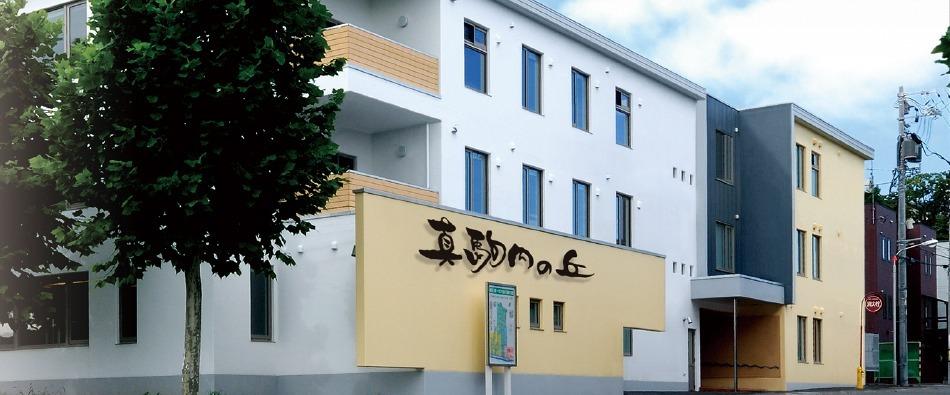 グループホーム真駒内の丘の画像