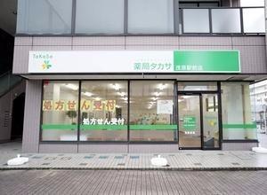 薬局タカサ 茂原駅前店の画像