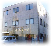 デイサービスセンター 遊・湯クラブの画像