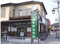 遠野駅前薬局の画像