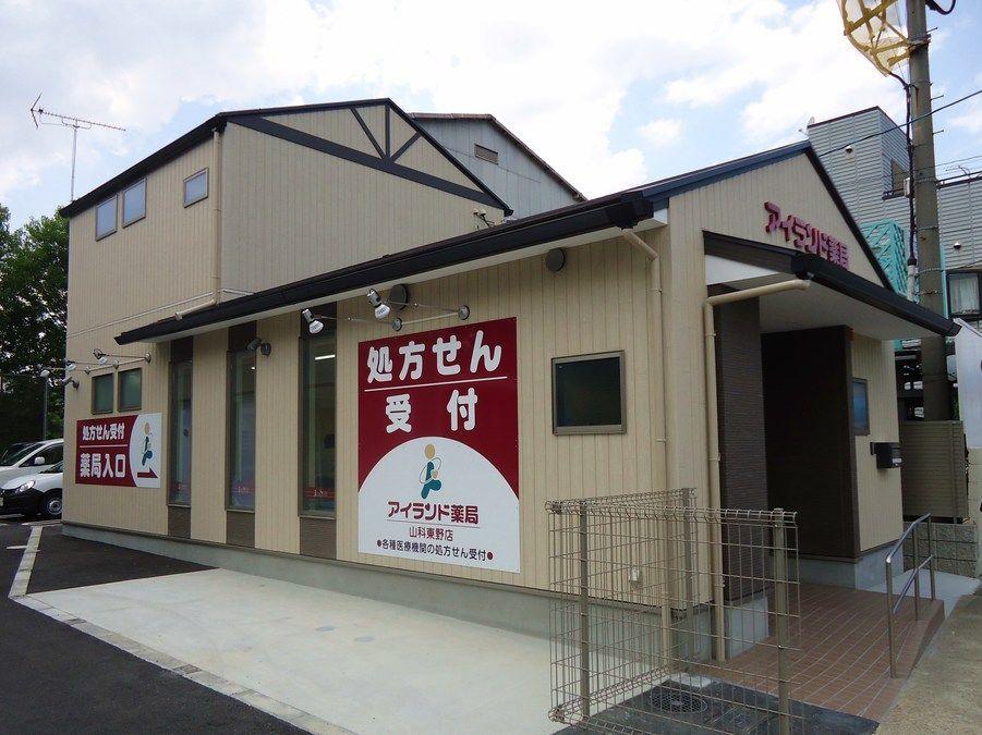 アイランド薬局 山科東野店の画像