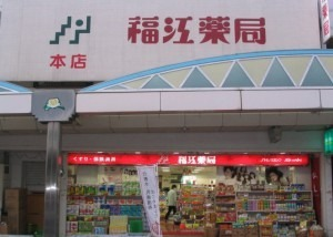 福江薬局の画像