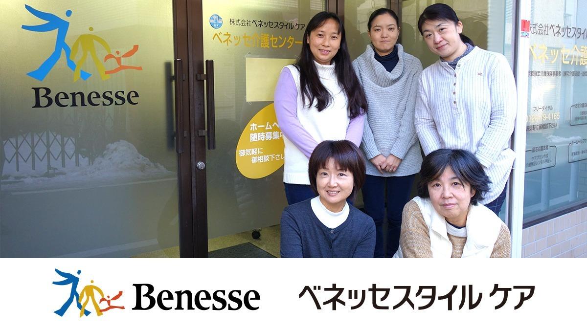 ベネッセ介護センター阪神の画像