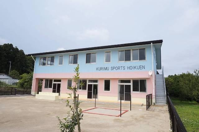 クリムスポーツ保育園の画像