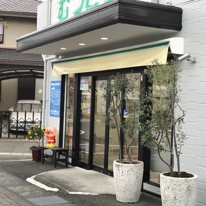 むつごろう薬局瀬名川店の画像