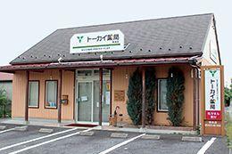 トーカイ薬局 瑞浪店の画像