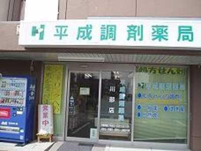 平成調剤薬局 川部店の画像
