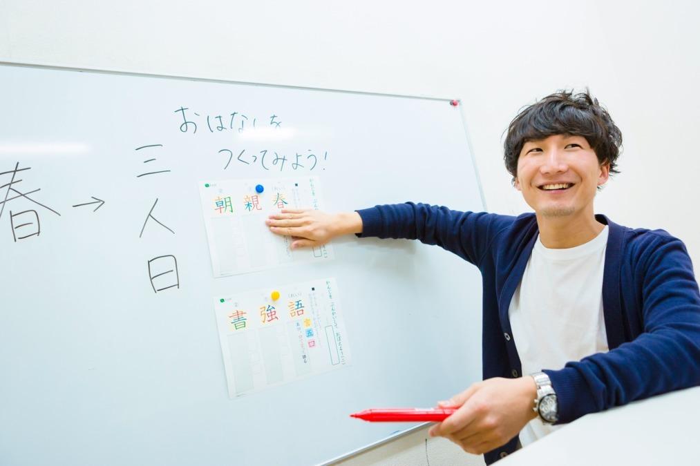 幼児教室・学習塾 LITALICOジュニア お茶の水教室(児童指導員の求人)の写真1枚目:三人がひなたぼっこをしているから「春」。漢字を成り立ちで覚えます。