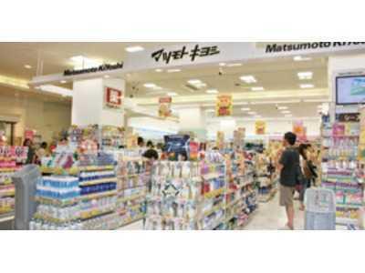 調剤薬局マツモトキヨシ アイモール高砂店の画像