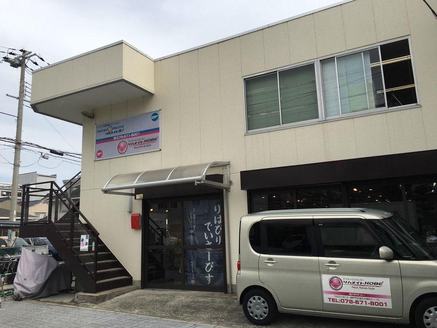 訪問看護ステーションリハメイト神戸の画像