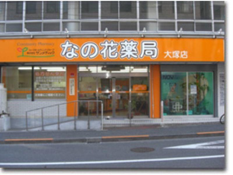 なの花薬局大塚店(薬剤師の求人)の写真1枚目:なの花薬局大塚店 外観