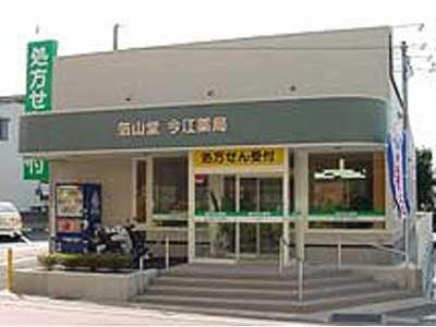 箔山堂 今江薬局の画像