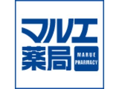 マルエ薬局 高崎箕郷店の画像