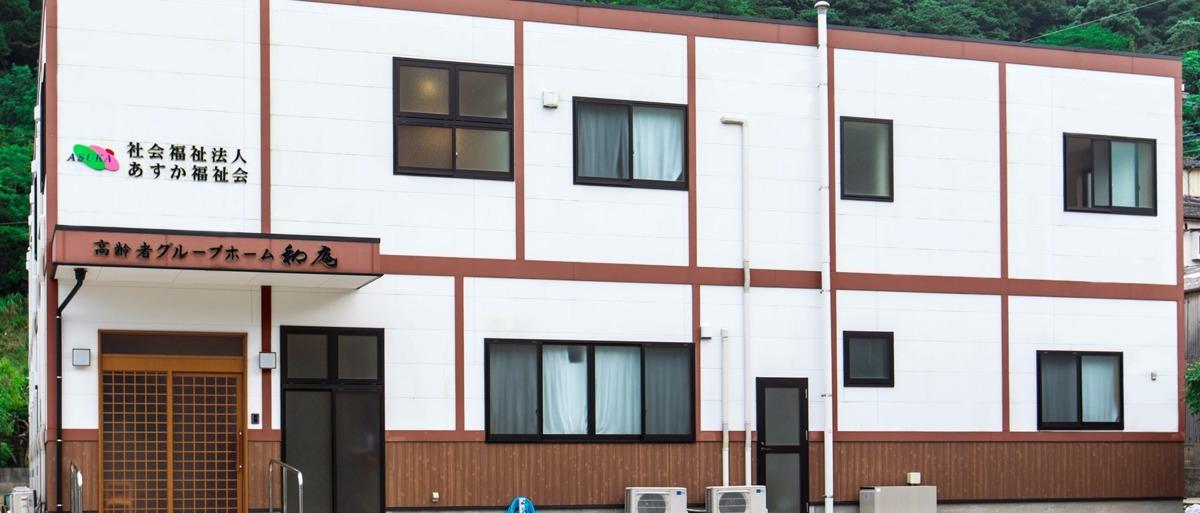 高齢者グループホーム 和庵の画像