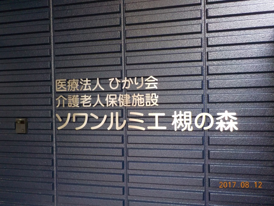 医療法人ひかり会 介護老人保健施設ソワンルミエ槻の森(看護師/准看護師の求人)の写真: