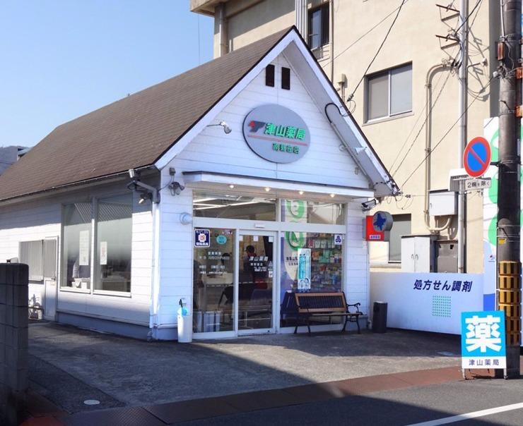 津山薬局 南新座店の画像