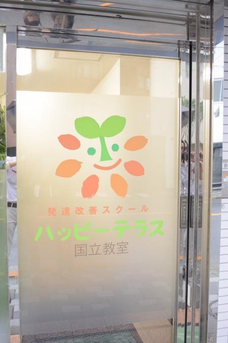 ハッピーテラス町田駅前教室の画像