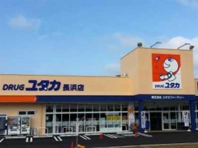 ドラッグユタカ長浜店の画像