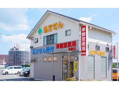 幸観堂薬局 味野店の画像