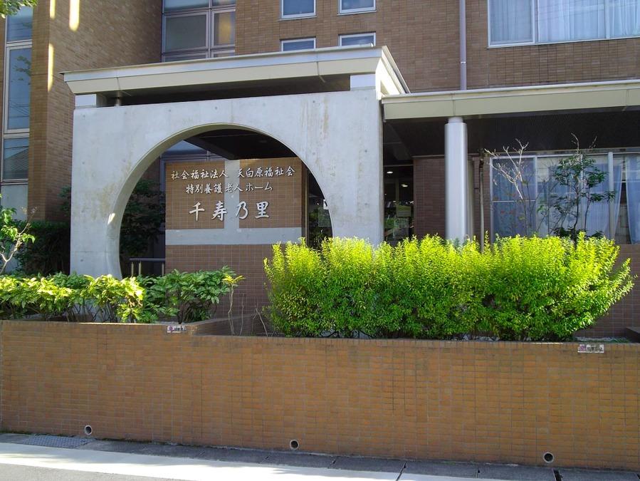特別養護老人ホーム千寿乃里(介護職/ヘルパーの求人)の写真1枚目:名古屋市天白区原三丁目に位置しています。