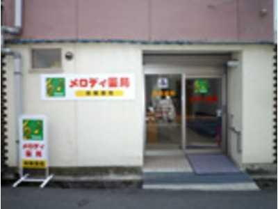 メロディ薬局(福山市)の画像