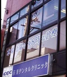 新瑞橋デンタルオフィス(歯科衛生士の求人)の写真1枚目: