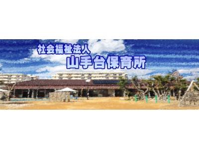 山手台保育所本園の画像