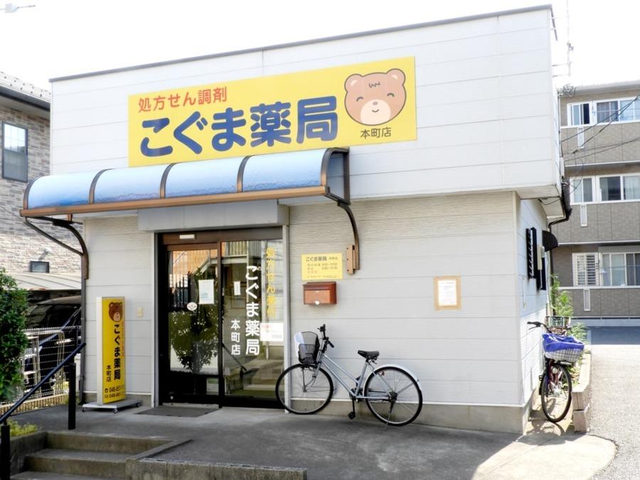 こぐま薬局 本町店の画像