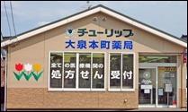 チューリップ大泉本町薬局(薬剤師の求人)の写真1枚目: