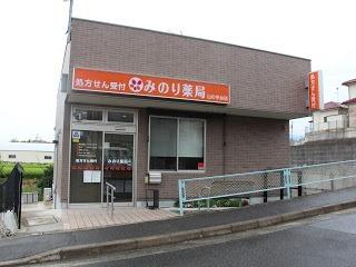みのり薬局 山の手台店の画像