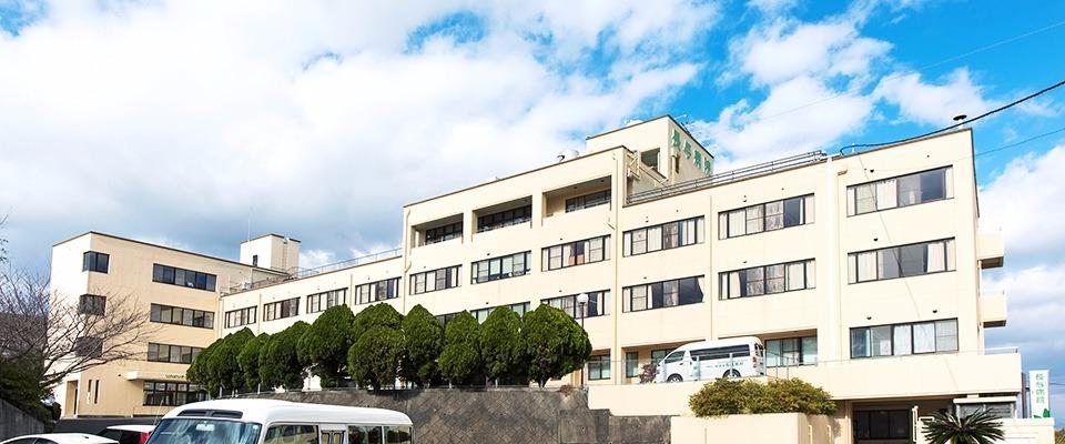 長与病院の画像