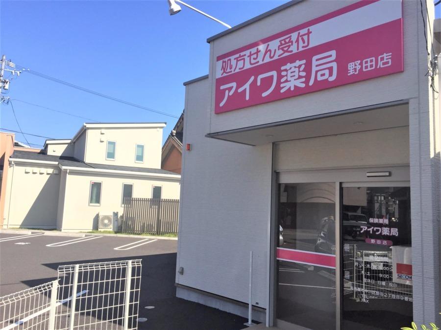 スギ薬局関町北店と周辺のチラシ - チラシガイド