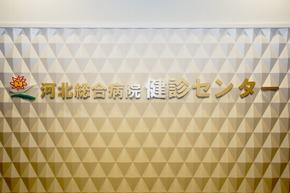 社会医療法人 河北医療財団 河北健診クリニック(健診センター)の画像